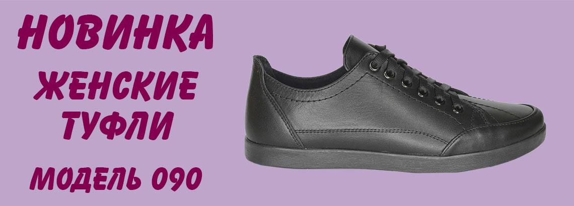 Женские черные кожаные туфли Арт. 090-01