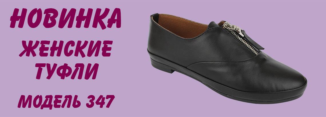 Женские черные туфли Арт. 347-01